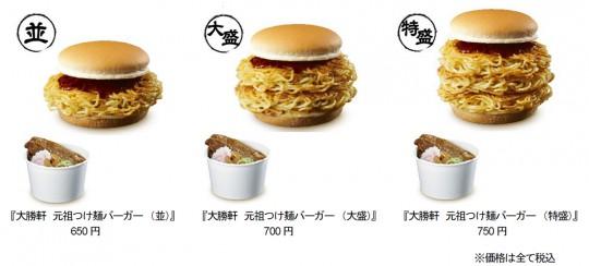 大勝軒-元祖つけ麺バーガー3サイズ