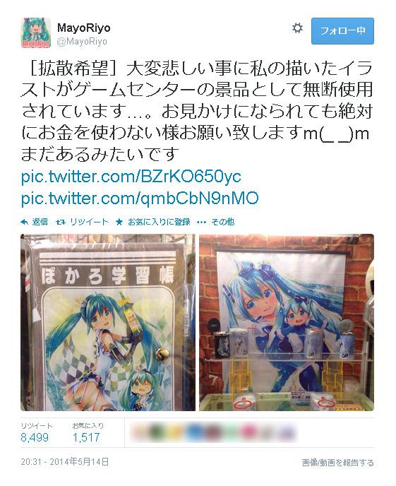 MayoRiyoさんTwitter