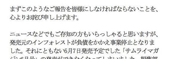 サムライマガジン6月号(5月7日発売)出版中止―今後「白紙の状況」