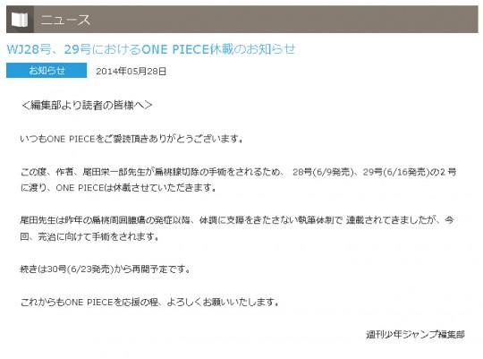尾田栄一郎さん扁桃腺切除のため『ONE PIECE』休載