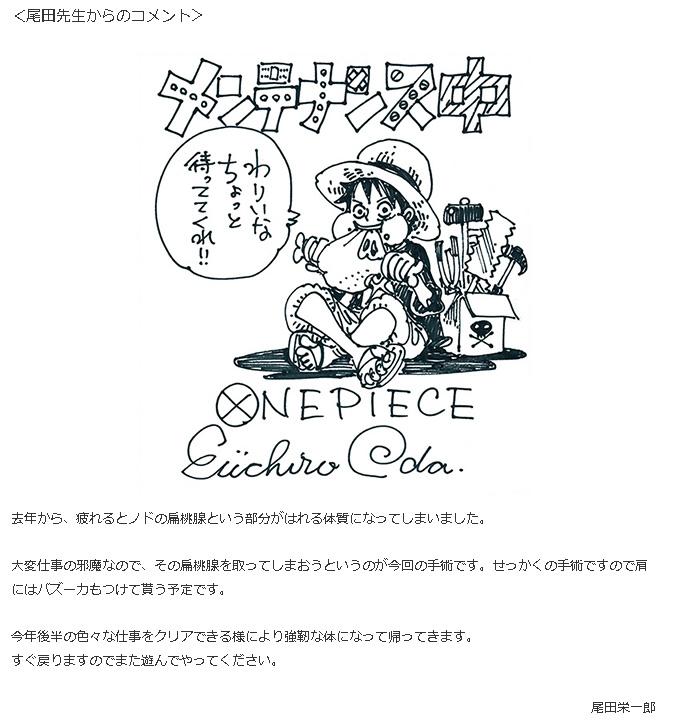 尾田栄一郎手術のため『ONE PIECE』休載 「肩にはバズーカもつけて貰う ...