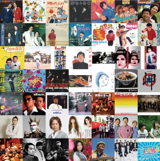 吉本興業創立100周年記念ベストCD『YEAH♪♪〜YOSHIMOTO COVER & BEST〜』
