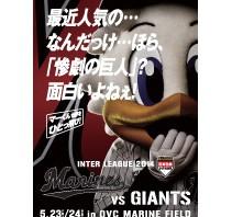 千葉ロッテ、他球団挑発ポスター公開―最近人気の…なんだっけ…ほら、「惨劇の巨人」?面白いよねぇ!