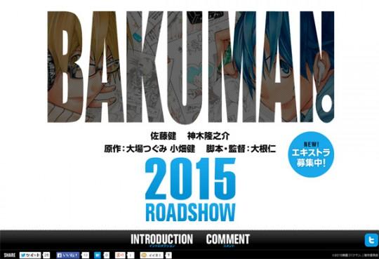 実写映画『バクマン。』公式サイト