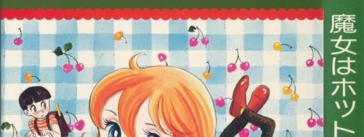 【うちの本棚】213回 魔女はホットなお年頃/竹宮恵子
