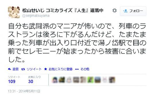 @seijimatsuyama