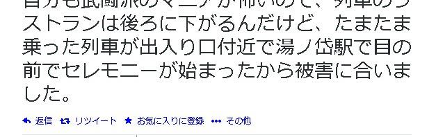 漫画『ゆりてつ』作者の松山氏、撮り鉄からの暴行被害を激白