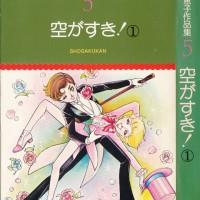 【うちの本棚】214回 空が好き!/竹宮恵子