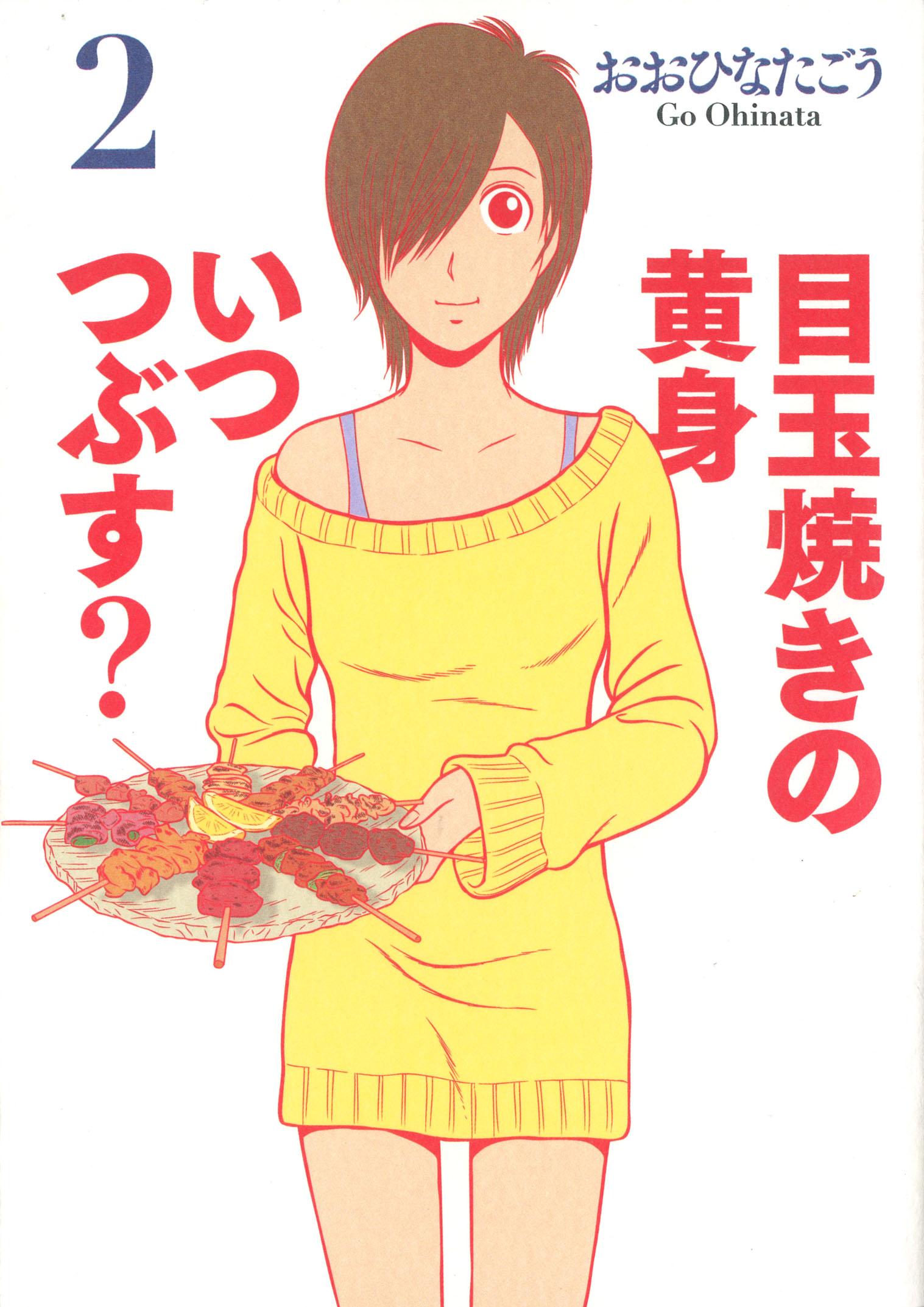 『目玉焼きの黄身 いつつぶす?』2巻表紙