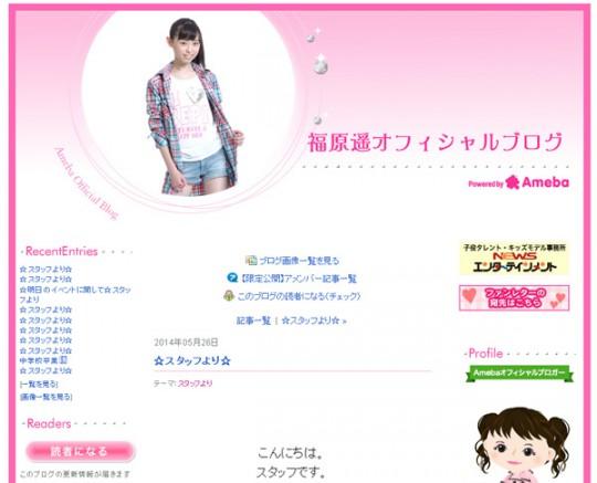 福原遥さんオフィシャルブログ