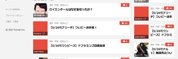 """マンガ・アニメ専用の""""議論""""サイト『funnel』オープンベータ開始"""