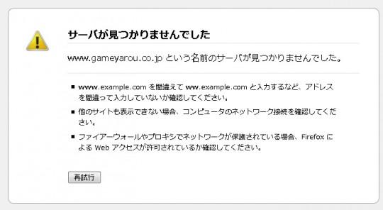 現在のゲームヤロウ公式サイトの状態