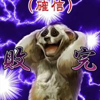 アッー!とホーム♂黙示録 ~人狼ゲームやらないか~