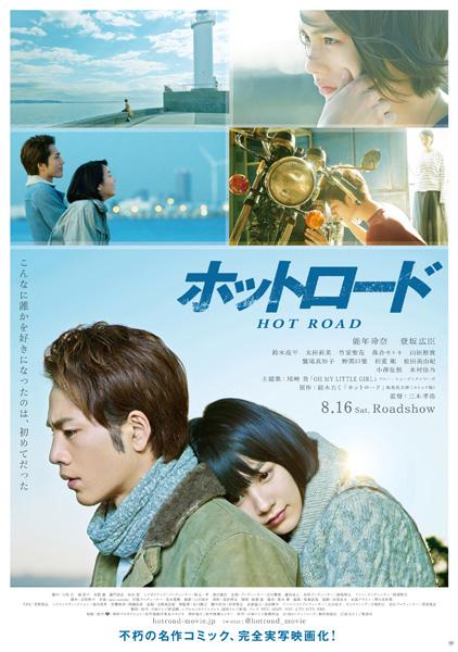 実写映画『ホットロード』ポスタービジュアル
