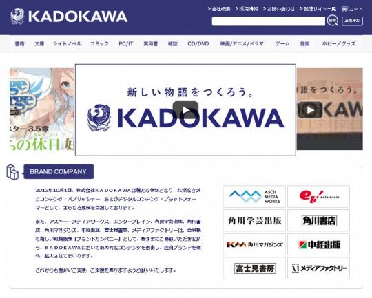 KADOKAWA HP