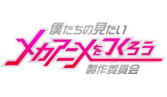 TVアニメ化コンテスト、企画6作品発表―今後はキャラデザ・メカニック・シナリオも募集するそうだぞ!