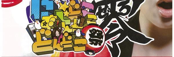 中四国最大級のアニメイベント 「にじどこ!ずんどこ!!どんどこ祭 零」開催