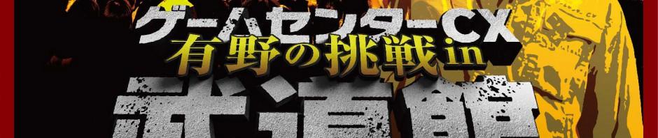 パターン入った……『ゲームセンターCX 有野の挑戦 in 武道館』DVD発売決定