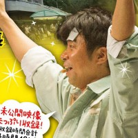 『ゲームセンターCX 有野の挑戦 in 武道館』DVD発売決定