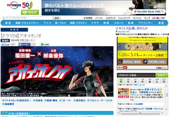 テレビ東京『アオイホノオ』