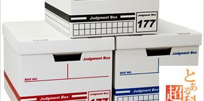 ジャッジメントですの!レールガン『ジャッジメントボックス』登場