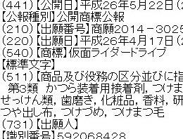 東映、『仮面ライダードライブ』を商標出願 次期ライダーか?