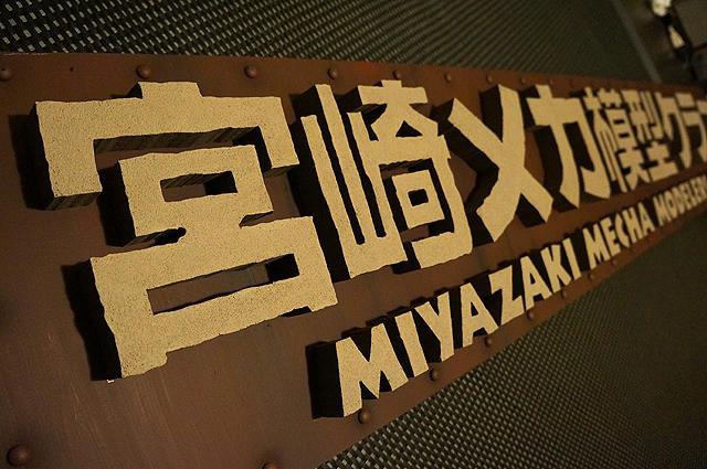 「宮崎メカ模型クラブ」の看板