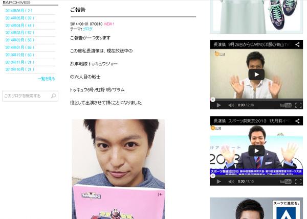 長濱慎さんオフィシャルブログ