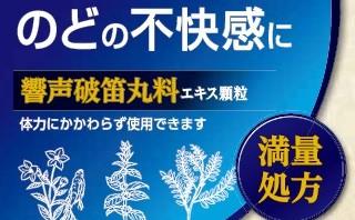 声優・歌手に希望の光!『響声破笛丸料』北日本製薬がちゃっかり発売