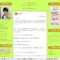 林沙織さんブログ『♪ひよっこ日和♪』6月23日投稿