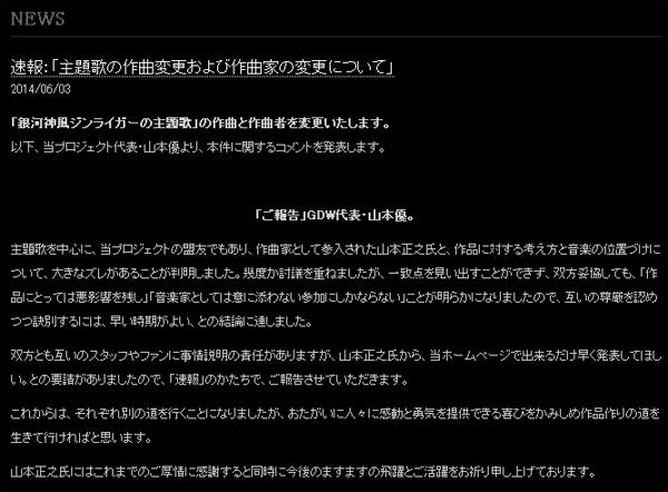 新J9『銀河神風ジンライガー』主題歌担当の山本正之氏、プロジェクトから離脱