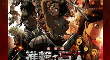 劇場版『進撃の巨人』前編公開日11月22日に決定
