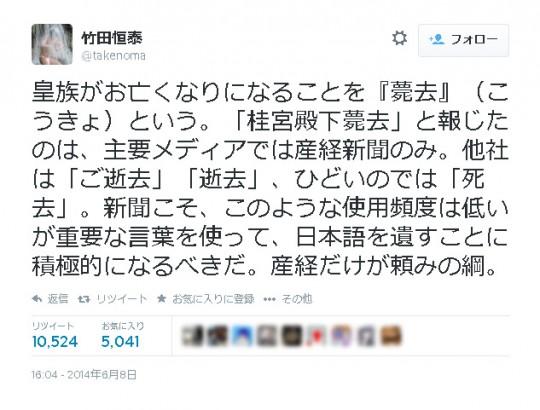 竹田恒泰氏Twitterより