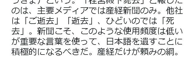 明治天皇玄孫の竹田恒泰氏、皇族には『逝去』ではなく『薨去』と紹介