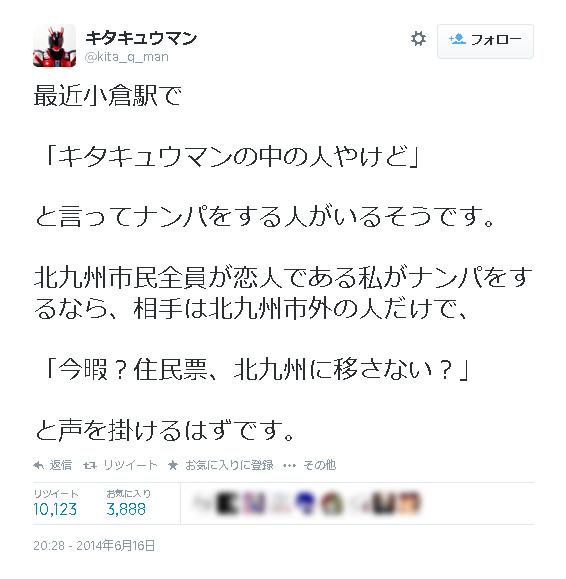 キタキュウマン偽物が小倉駅前でナンパ、公式が注意喚起