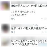 実写映画『進撃の巨人』で巨人役募集!?