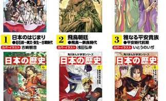 吉崎観音、いとうのいぢ等『角川まんが学習シリーズ 日本の歴史』で豪華イラストレーター夢の競演