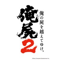 『俺の屍を越えてゆけ2』ロゴ