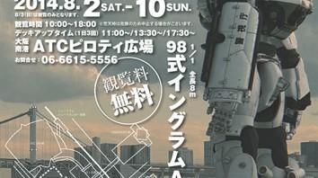 パトレイバーデッキアップイベント西日本初開催 大阪南港ATCで8月2日から