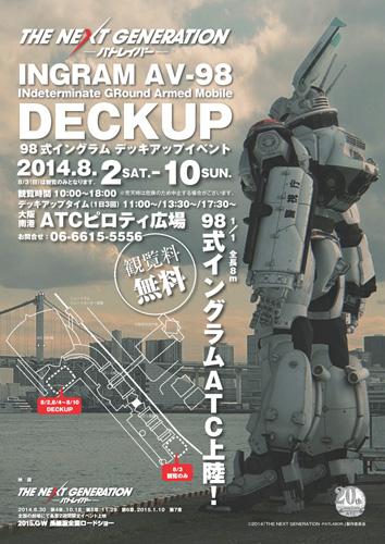 パトレイバーデッキアップ西日本初開催決定 大阪南港ATCで8月2日から