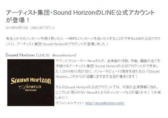 Sound Horizon Revo誕生日に公式LINEアカウントが開設