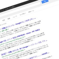 「一回転」「斜め」以外にもあるGoogleのイースターエッグ