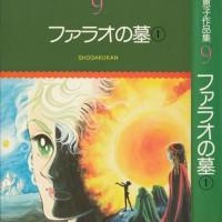 【うちの本棚】217回 ファラオの墓/竹宮恵子