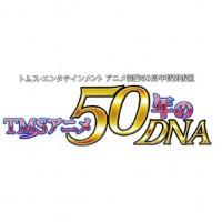 トムス50周年記念特番ロゴ