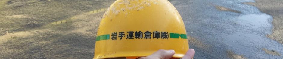 米カリフォルニアに漂着したヘルメット、東日本大震災で岩手宮古港から流出したものと判明
