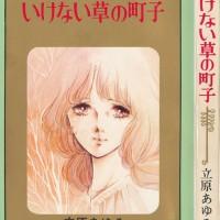 TACHIHARA_AYUMI_02