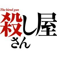 『殺し屋さん』ロゴ
