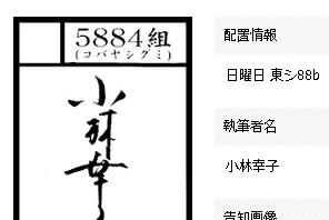 夏コミに『小林幸子』サークル初参加?『5884組(コバヤシグミ)』3日目に参加