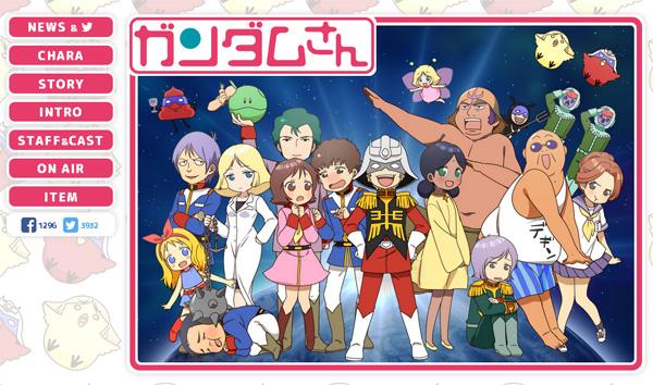 『機動戦士ガンダムさん』ショートアニメ化
