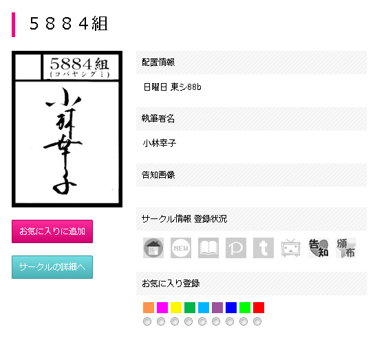 『5884組(コバヤシグミ)』サークルカット